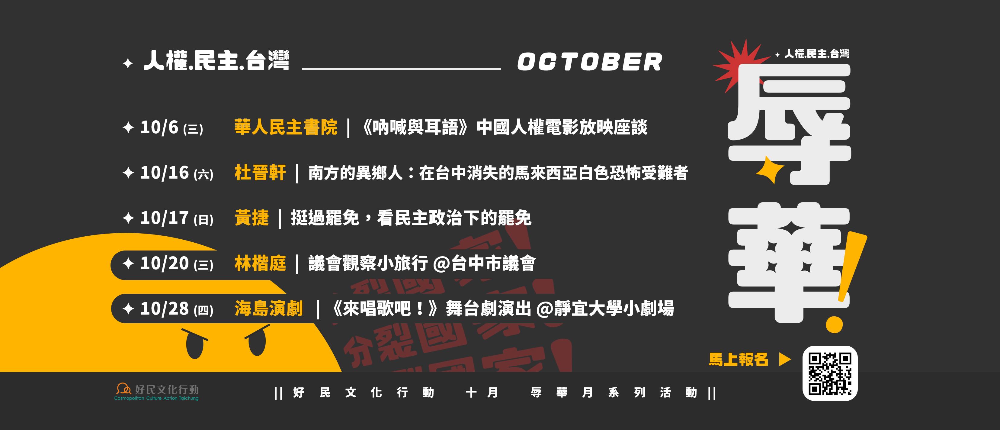10月好民曆
