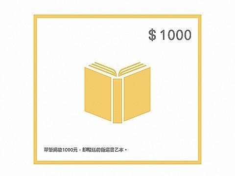 單筆捐款 / 前衛選書1本