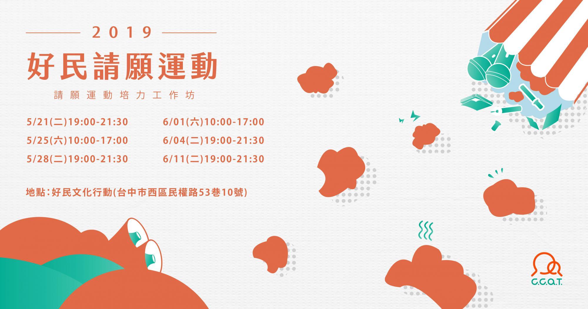 【好民請願運動】2019請願運動培力工作坊 - 好民文化行動協會