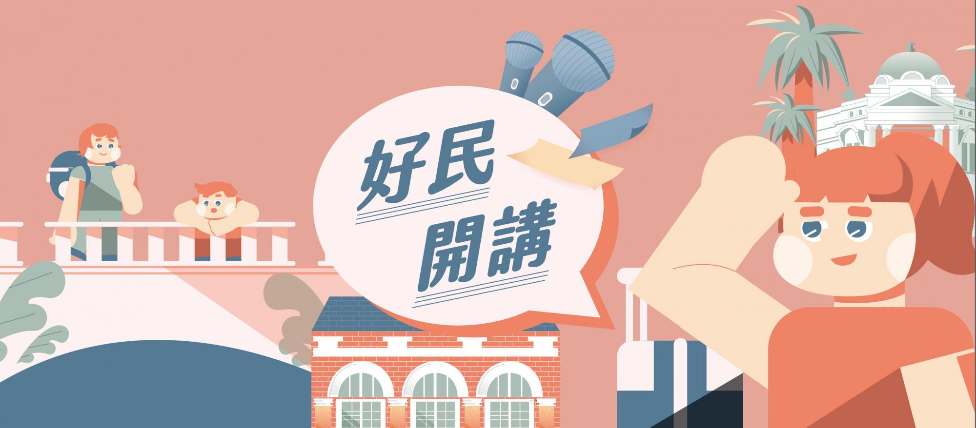 好民開講_banner-01_0.jpg